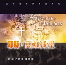 耶穌,萬國的盼望 CD