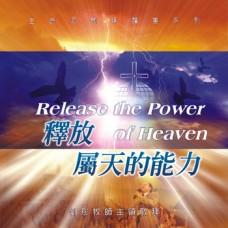 釋放屬天的能力 CD
