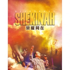 Shekinah榮耀同在 歌本
