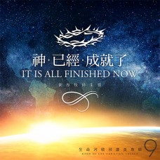 01. 神已經成就了 / It Is All Finished Now <MP3>