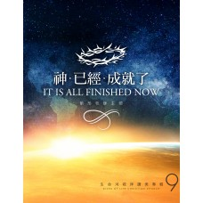 04.奇妙策士,全能的神 / Wonderful Counselor, Almighty God_旋律歌譜 <PDF>