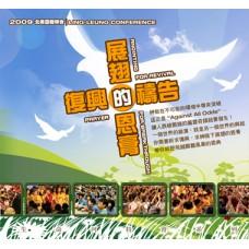 2009 第十二屆北美靈糧特會「復興的禱告,展翅的恩膏」DVD