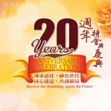 2015生命河廿週年特會DVD