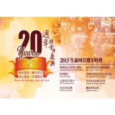 2015生命河廿週年主日慶典DVD