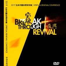 2019 生命河靈命更新特會 DVD