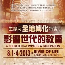 2013生命河全地轉化特會「影響世代的教會」- Glocal Impact Conference DVD