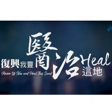 EP1 復興我靈醫治這地Revive Us Now And Heal This Land <MP3>