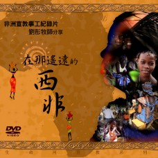 在那遙遠的西非 DVD