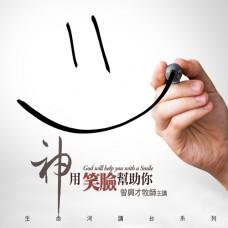 神用笑臉幫助你