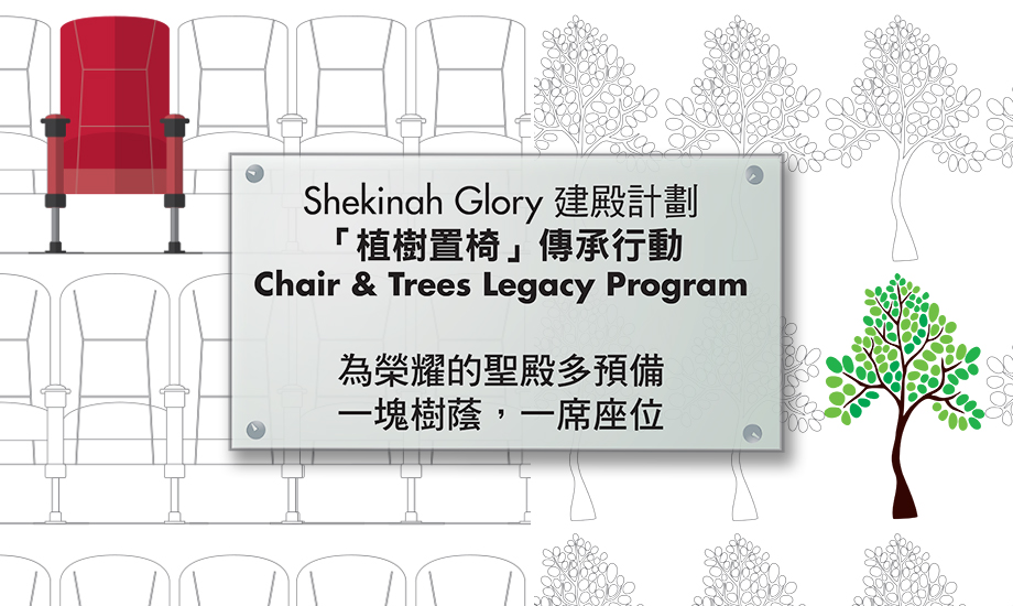 tree&chair_SG websiteFIX.jpg